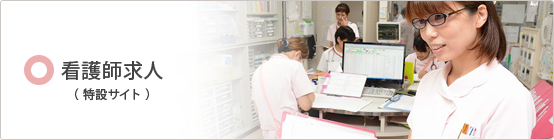 看護師求人特設サイト