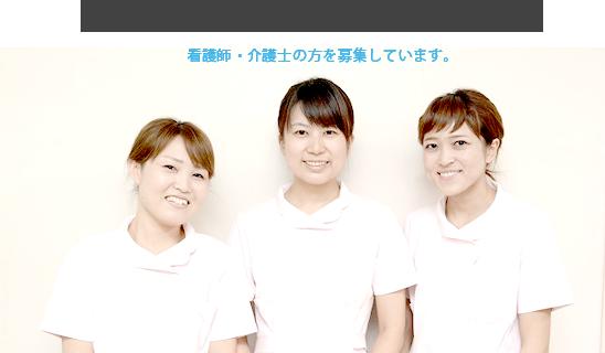 私たちと一緒に働きませんか?看護師・介護士の方を募集しています。