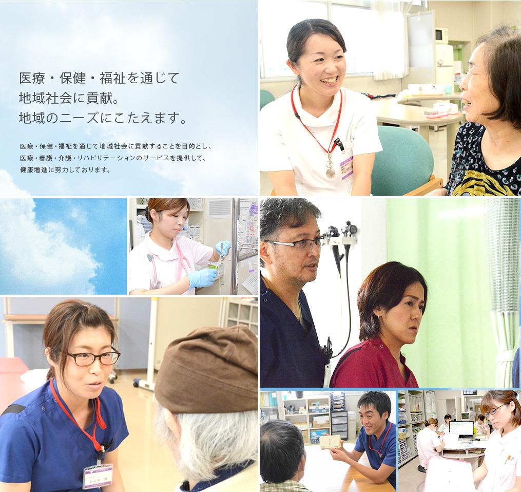 医療・保健・福祉を通じて地域社会に貢献。地域のニーズにこたえます。